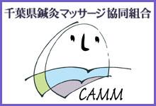 千葉県鍼灸マッサージ協同組合